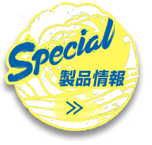Special製品情報